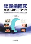 【総義歯臨床成功へのロードマップ】を見る