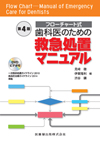 【フローチャート式 歯科医のための救急処置マニュアル<第4版>】を見る