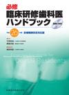 【必修 臨床研修歯科医ハンドブック<平成26年診療報酬改定対応版>】を見る