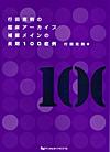 【行田克則の臨床アーカイブ 補綴メインの長期100症例】を見る