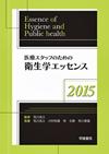【医療スタッフのための衛生学エッセンス<2015>】を見る