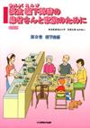 【摂食・嚥下障害の患者さんと家族のために [第2巻] <改訂版>】を見る