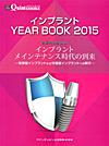 【インプラントYEAR BOOK 2015】を見る