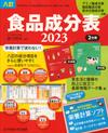 【食品成分表<2015>】を見る