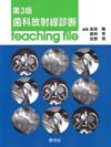 【<第3版>歯科放射線診断 teaching file】を見る
