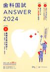 【歯科国試Answer 2016 [2]】を見る