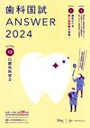 【歯科国試Answer 2016 [12]】を見る