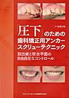 【「圧下」のための歯科矯正用アンカースクリューテクニック】を見る