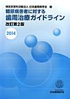 【糖尿病患者に対する歯周治療ガイドライン<改訂第2版>】を見る