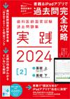 【歯科医師国家試験過去問題集 実践 2016 [1]】を見る