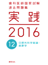 【歯科医師国家試験過去問題集 実践 2016 [12]】を見る