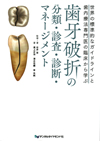 【歯牙破折の分類・診査・診断・マネージメント】を見る