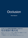 【Occlusion】を見る