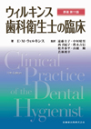 【ウィルキンス 歯科衛生士の臨床<原著第11版>】を見る