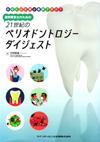 【歯科衛生士のための21世紀のペリオドントロジーダイジェスト】を見る