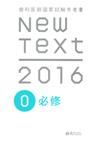 【New Text 2016 [0] 必修】を見る
