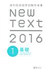 【New Text 2016 [1] 基礎】を見る