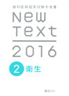 【New Text 2016 [2] 衛生】を見る