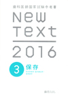 【New Text 2016 [3] 保存】を見る