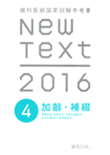【New Text 2016 [4] 加齢・補綴】を見る