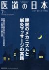 【医道の日本/2015年7月号】を見る
