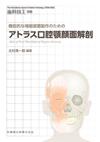 【機能的な補綴装置製作のためのアトラス口腔顎顔面解剖】を見る