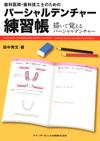 【歯科医師・歯科技工士のためのパーシャルデンチャー練習帳】を見る