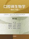 【口腔微生物学<第5版>】を見る