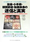 【抜歯・小手術・顎関節症・粘膜疾患の迷信と真実】を見る