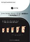 【オーラル・インプラント・リハビリテーション・シリーズ Vol.2 ファイナルレストレーション装着後の口腔周囲筋ケア】を見る