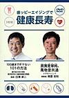 【日本アンチエイジング歯科学会10周年記念学術大会 【招待講演/市民公開講座(2部)】歯ッピーエイジングで健康長寿】を見る