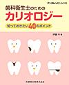 【デンタルハイジーン別冊 歯科衛生士のためのカリオロジー】を見る