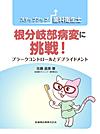 【ステップアップ歯科衛生士 根分岐部病変に挑戦!】を見る