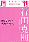 【月刊GEKKAN 月刊 行田克則】を見る
