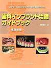【<改訂新版>歯科インプラント治療ガイドブック】を見る