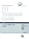 【ITI Treatment Guide [Volume 8]】を見る