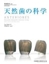 【補綴臨床別冊 天然歯の科学】を見る
