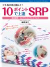 【エムズ・バージョンアップテキスト 10ポイントで上達SRP】を見る