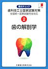 【要点チェック歯科技工士国家試験対策2 歯の解剖学】を見る