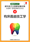 【要点チェック歯科技工士国家試験対策4 有床義歯技工学】を見る