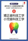 【要点チェック歯科技工士国家試験対策6 矯正歯科技工学・小児歯科技工学】を見る