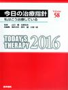 【今日の治療指針<2016年版>デスク判】を見る