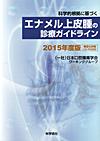【科学的根拠に基づくエナメル上皮腫の診療ガイドライン<2015年度版>】を見る
