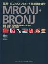 【薬剤・ビスフォスフォネート関連顎骨壊死 MRONJ・BRONJ】を見る