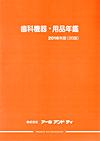 【歯科機器・用品年鑑<2016年版(26版)>】を見る