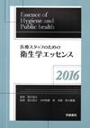 【医療スタッフのための衛生学エッセンス<2016>】を見る