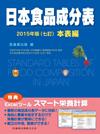【日本食品成分表<2015年版(七訂)>】を見る
