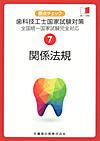 【要点チェック歯科技工士国家試験対策7 関係法規】を見る