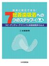 【臨床に即応できる!総義歯吸着への7つのステップ+Q&A】を見る