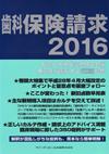 【歯科保険請求2016】を見る